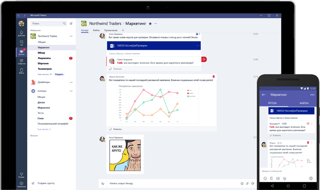 Чат Microsoft Teams