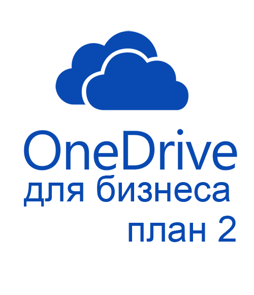 OneDrive plan2 - OneDrive для бизнеса план 2