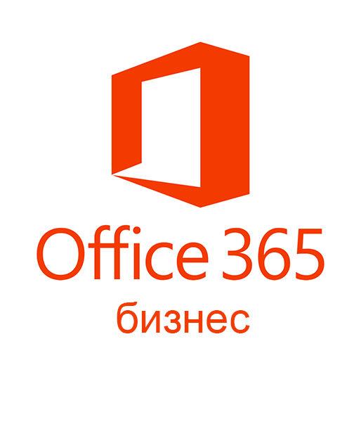 Office 365 бизнес