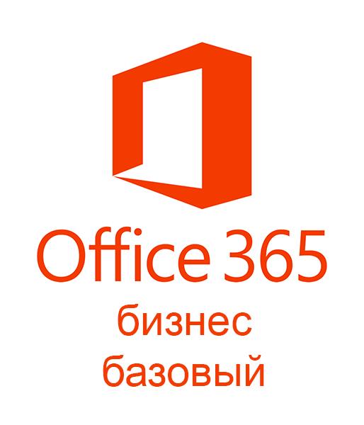 Office 365 бизнес базовый