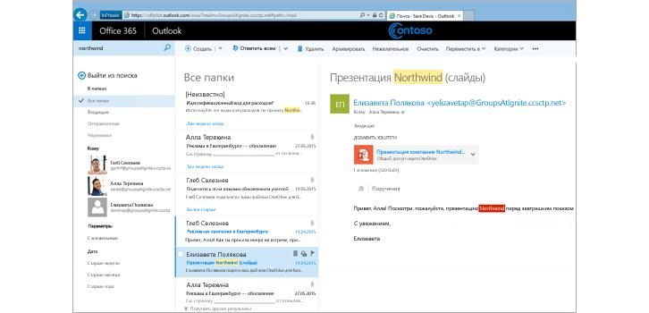 Exchange Online:  Удобство использования и простота в обслуживании