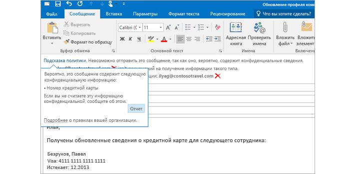 Exchange Online: Безопасность и надежность
