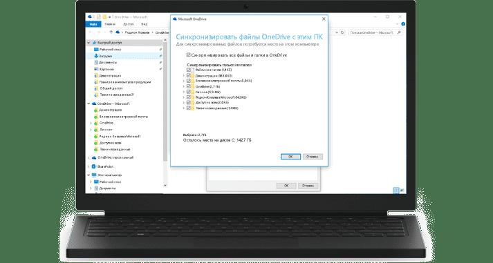 OneDrive: Синхронизация данных