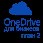 Misrosoft OneDrive для бизнеса