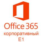 Office 365 корпоративный E1