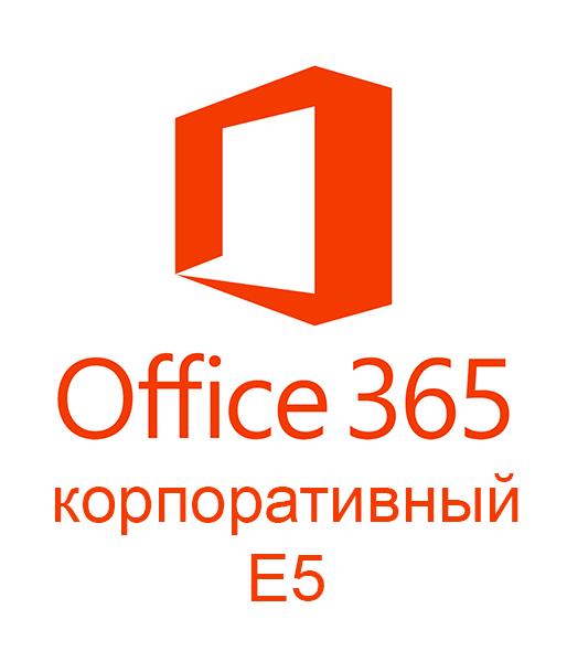 Office 365 корпоративный E5