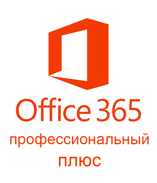 Office 365 профессиональный плюс