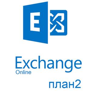 Exchange Online plan 2