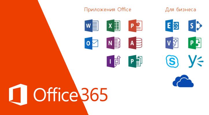 Microsoft Office 365 для бизнеса - Подписка Microsoft Office 365. Купить продукты Office 365 для бизнеса. Office 365 подписка на месяц беслпатно